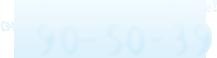 Заказ по телефону в Тюмени: (3452) 90-50-39