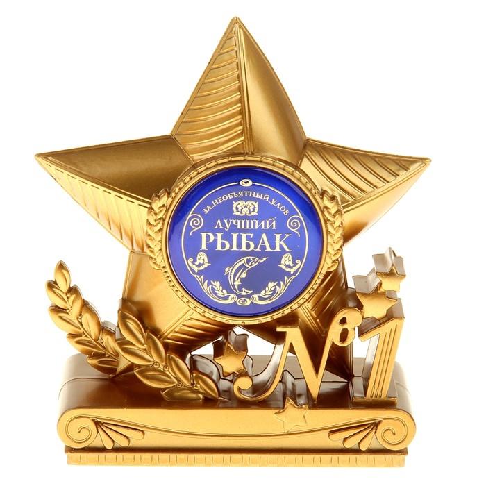 медаль рыболов