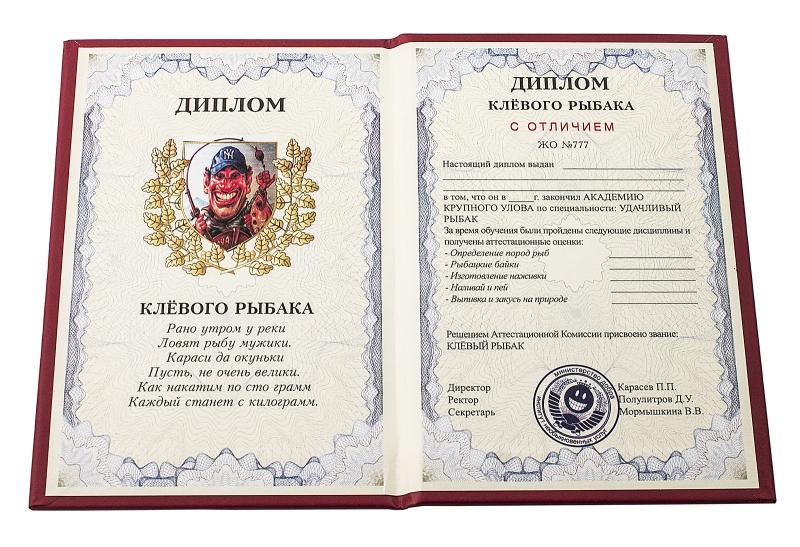 Шуточные дипломы Наградная атрибутика Тюменский интернет  Шуточные дипломы